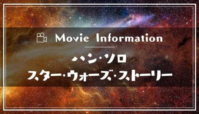 ハン・ソロ/スターウォーズストーリー