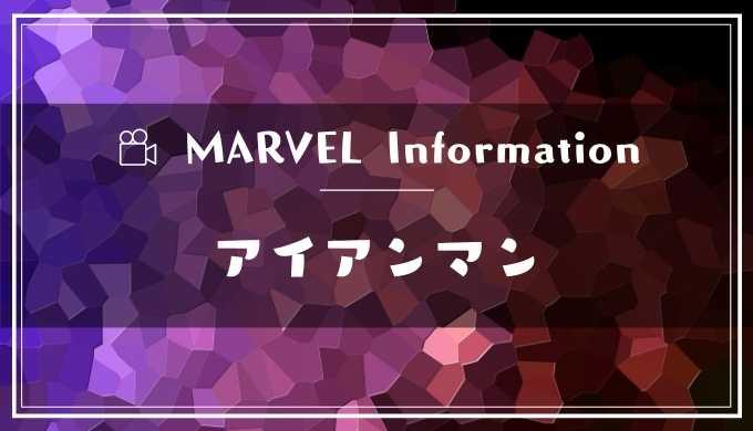 マーベル映画「アイアンマン」