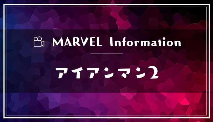 マーベル映画「アイアンマン2」