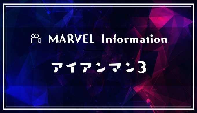 マーベル映画「アイアンマン3」