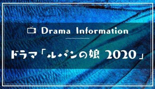 ルパンの娘2020(ドラマ)のあらすじとキャストを調査|予告動画とロケ地や主題歌も