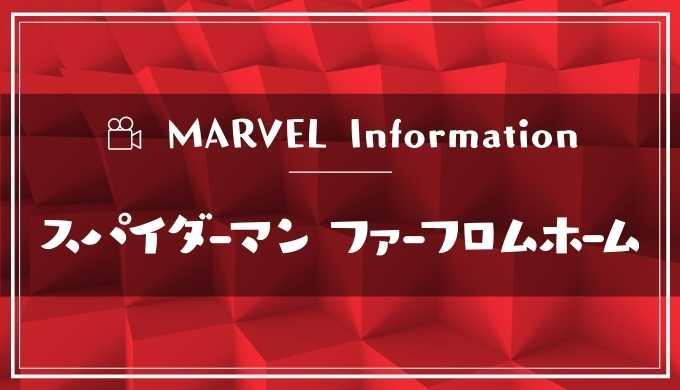 マーベル映画「スパイダーマン ファーフロムホーム」