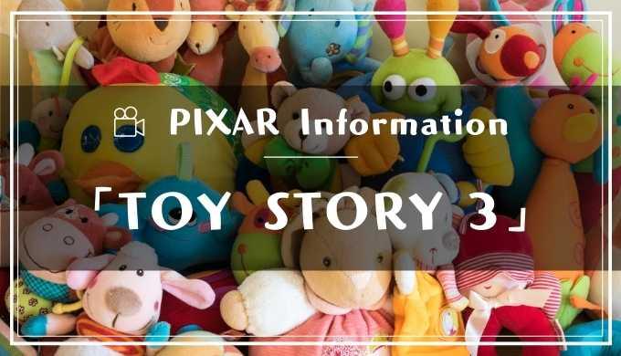 ディズニーピクサー映画「トイストーリー3」