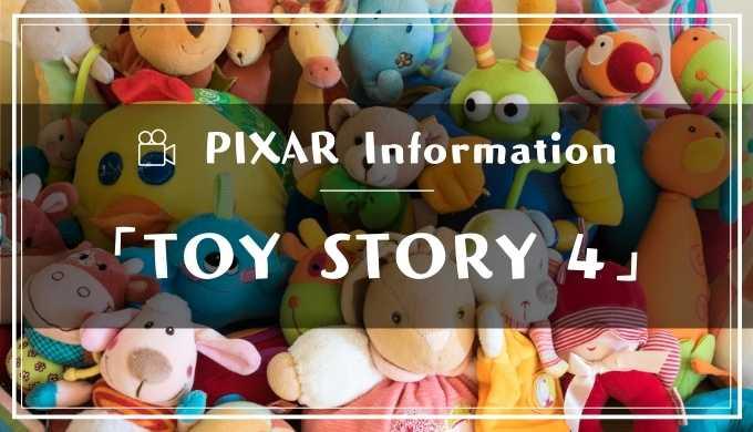 ディズニーピクサー映画「トイストーリー4」