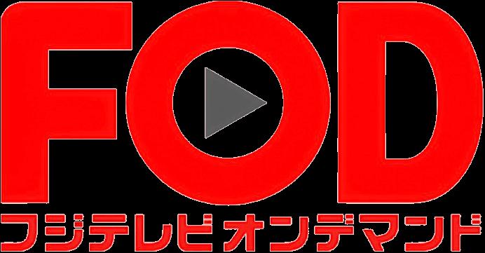 FOD Premium FODプレミアム
